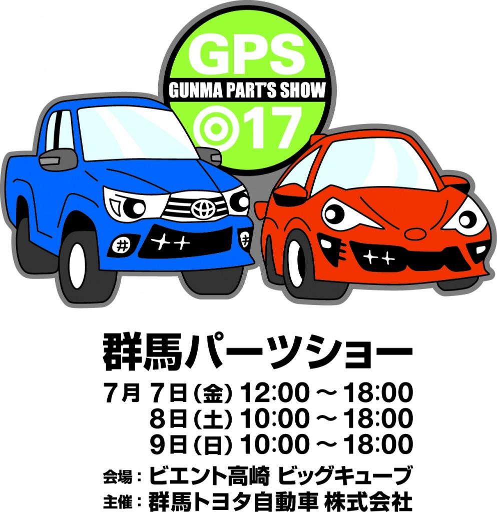 GPS2017_ロゴ01